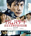 ゲノムハザード ある天才科学者の5日間【Blu-ray】 [ 西島秀俊 ]