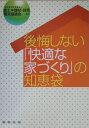 【送料無料】後悔しない「快適な家づくり」の知恵袋