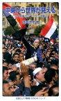 中東から世界が見える イラク戦争から「アラブの春」へ (岩波ジュニア新書 〈知の航海〉シリーズ) [ 酒井啓子 ]