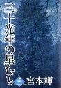 【送料無料】三十光年の星たち(上)