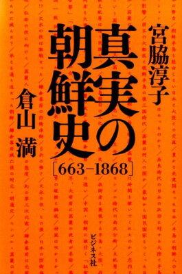 【楽天ブックスならいつでも送料無料】真実の朝鮮史(663-1868) [ 宮脇淳子 ]