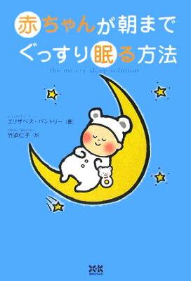 【送料無料】赤ちゃんが朝までぐっすり眠る方法