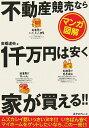 〈マンガ図解〉不動産競売なら1千万円は安く家が買える!!