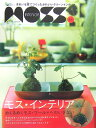 モス・インテリア新版 きれいな苔でつくったかわいいグリーンインテリア