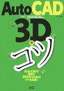 AutoCAD 3Dのコツ