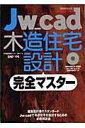 【送料無料】Jw_cad木造住宅設計完全マスター [ 日本建築情報センター ]