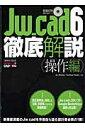 Jw_cad 6徹底解説(操作編)