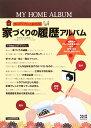 【送料無料】家づくりの履歴アルバム