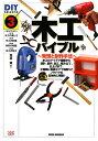 【送料無料】木工バイブル [ 荒井章 ]