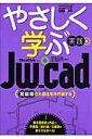 やさしく学ぶJw_cad(実践編)