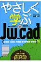 【送料無料】やさしく学ぶJw_cad(敷地図・日影図・天空図・部分詳)