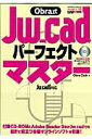 Obra式Jw_cadパ-フェクトマスタ-