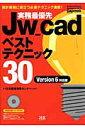 Jw_cadベストテクニック30