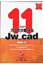11コマンドでスラスラ書けるJw_cad