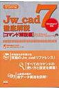 Jw_cad 7徹底解説(コマンド解説編)