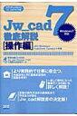 Jw_cad 7徹底解説(操作編)
