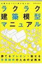 【送料無料】ラクラク建築模型マニュアル