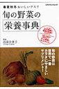 【送料無料】旬の野菜の栄養事典