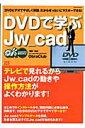 DVDで学ぶJw_cad