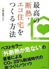 【送料無料】最高の断熱・エコ住宅をつくる方法