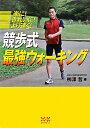 【送料無料】競歩式最強ウォーキング [ 柳澤哲 ]