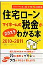 住宅ローン&マイホームの税金がスラスラわかる本(2010ー2011)