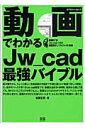 【送料無料】動画でわかるJw_cad最強バイブル