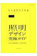 【送料無料】照明デザイン究極ガイド