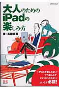 【送料無料】大人のためのiPadの楽しみ方 [ 鳥谷部真 ]