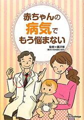 【送料無料】赤ちゃんの病気でもう悩まない [ 藤沢博 ]