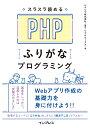 スラスラ読めるPHPふりがなプログラミング [ ピクシブ ]