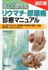すぐに使えるリウマチ・膠原病診療マニュアル改訂版 目で見てわかる、関節痛・不明熱の鑑別、治療、専門科 [ 岸本暢将 ]