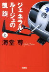 ジェネラル・ルージュの凱旋(上)(宝島社文庫)