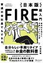 普通の会社員でもできる日本版FIRE超入門