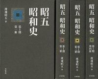 【バーゲン本】昭五昭和史 第1期・全4冊