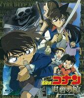 劇場版名探偵コナン『紺碧の棺(ジョリー・ロジャー)』(新価格版Blu-ray)【Blu-ray】