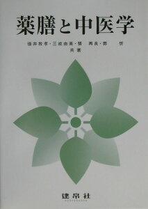 【送料無料】薬膳と中医学