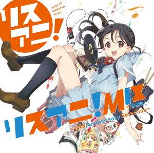 【先着特典】リスアニ!MIX by DJ和 〜10th Anniversary Selection〜 (ポストカード)