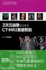 3次元画像から学ぶCT・MRI断層解剖 [ 似鳥俊明 ]