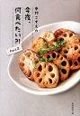 【送料無料】中村こずえの今夜、何食べたい?!(part 2) [ 中村こずえ ]