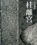 桂離宮新装版 [ 石元泰博 ]