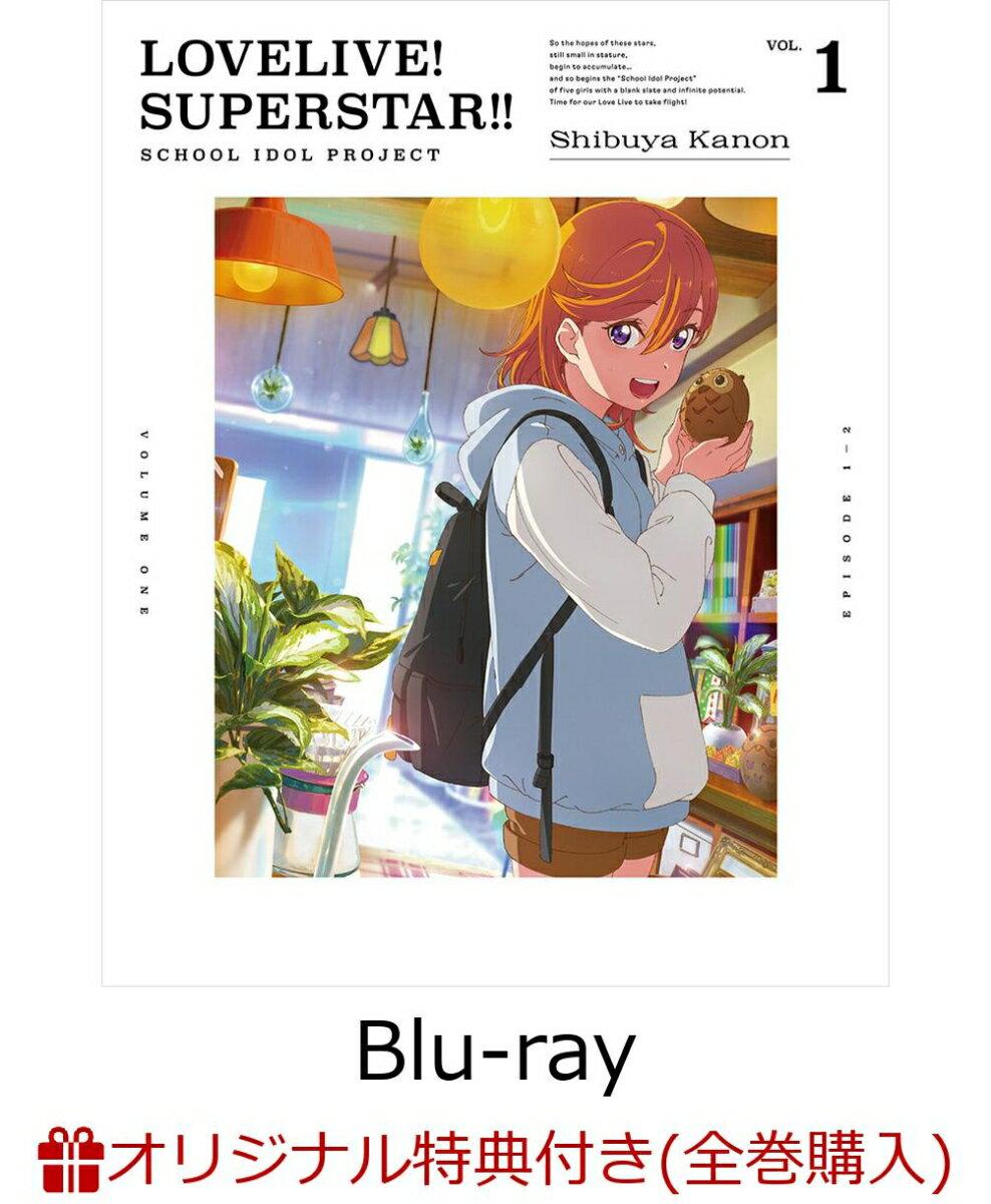 【楽天ブックス限定全巻購入特典】ラブライブ!スーパースター!! 1 (特装限定版)【Blu-ray】(録り下ろし新曲CD(唐 可可・葉月 恋))