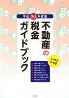 スッキリわかる不動産の税金ガイドブック(平成30年度版)