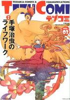 テヅコミ 3巻 通常版