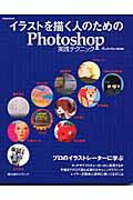 イラストを描く人のためのPhotoshop実践テクニック [ 『イラストレ-ション』編集部 ]