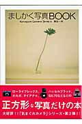 【送料無料】ましかく写真book [ 藤田一咲 ]