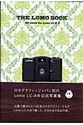 【送料無料】The Lomo book [ ロモジャパン ]