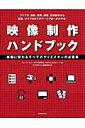 【送料無料】映像制作ハンドブック
