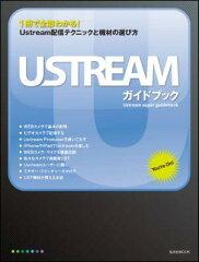 【送料無料】USTREAMガイドブック