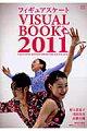 フィギュアスケートVISUAL BOOK(2011)